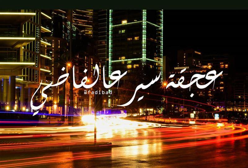 Quoting......... travelawesome exploretheglobe worlderlust ... (Beirut, Lebanon)