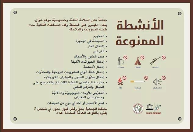 Keep these Rules and Regulations in mind when hiking in Chouwan , ... (Jabal Moussa Biosphere Reserve)