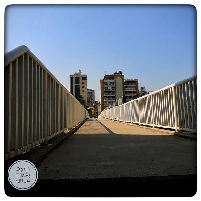 🇱🇧 جسر الحديد إنقطع من دوس رجليا Tag a friend 😉...... بيروت_مش_بش (Dawra, Beyrouth, Lebanon)