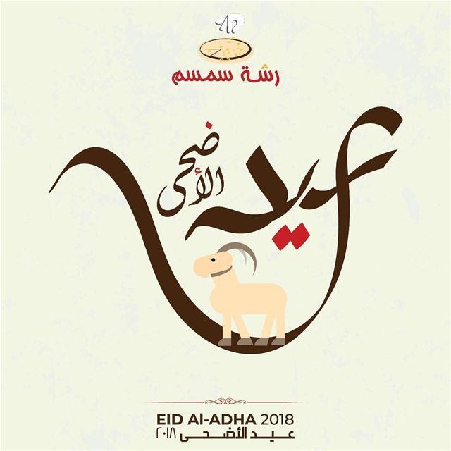 Adha Mubarak .. أضحى مبارك 📿✨ Eid_Adha Rashet_Somsom••••... (Saïda, Al Janub, Lebanon)