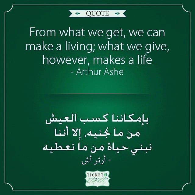From what we get, we can make a living; what we give, however, makes a ... (Beirut, Lebanon)