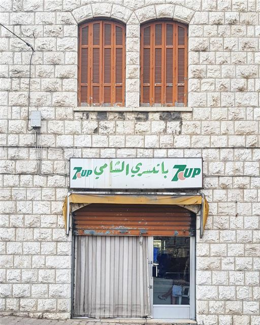 ☕ باتيسري الشامي (Dayr Al Qamar, Mont-Liban, Lebanon)