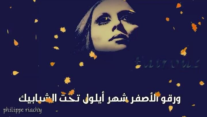 رجع أيلول.... september fairouz fairuz lebanon zahle video فيروز لبنان (Ajman TV)
