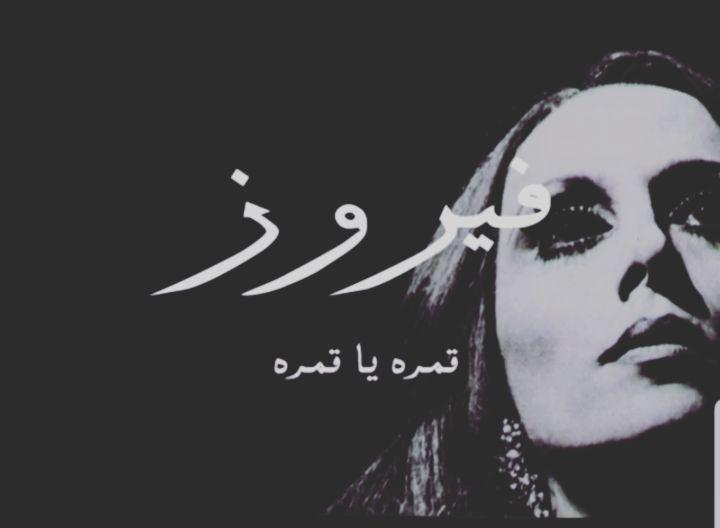 هيك الهوى يا قمرة.. ♥️ * فيروز fairouz ... (Doha)