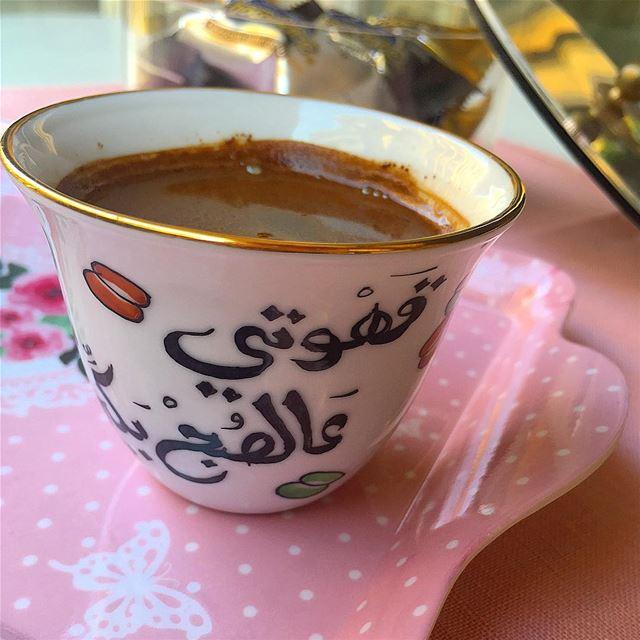 وادماني لك كإدمان قهوة الصباح... قهوتي_عالصبح_بكير ... قهوة_الصباح...