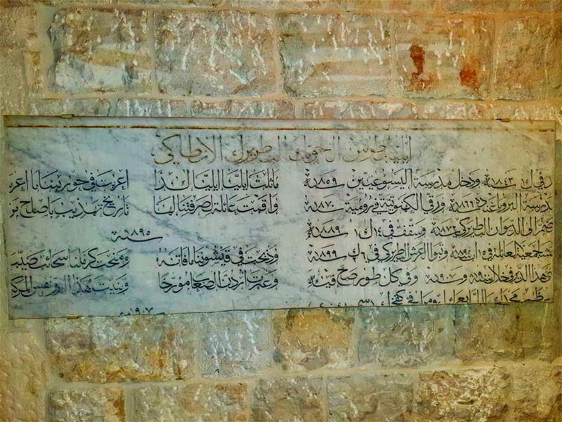 دير_العائلة_المقدسة البطرك_الحويّك_القدّيس قبر اجراس صلوات (Abrine, Liban-Nord, Lebanon)