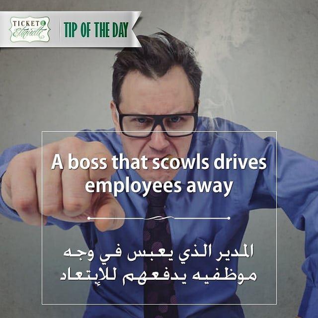 A boss that scowls drives employees away المدير الذي يعبس في وجه موظفي (Beirut, Lebanon)