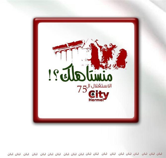 لبنان 🇱🇧 ... منستاهلك؟! indepenceday indepence lebanonindependenceday... (Lebanon)
