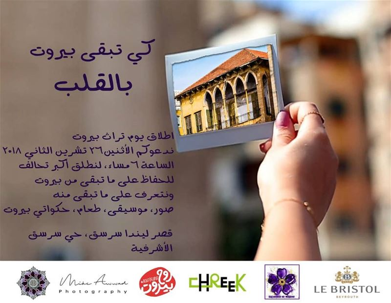 The event is basically aimed to launch a national day for Beirut heritage...