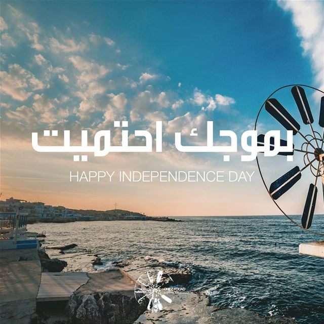 بترابك الجنّة 🇱🇧 Happy Independence Day Lebanon-- 75_years lebanon ... (لبنان)