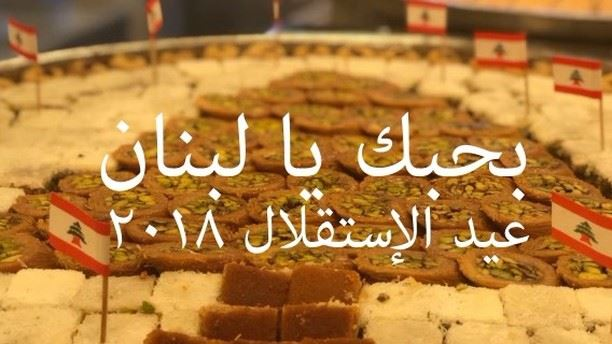 كيف ما كنت بحبك ! عيد استقلال مجيد من حلو الحلاب 🇱🇧 27years ... (Abed Ghazi Hallab Sweets)