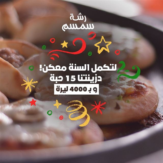 ❗️Heads Up❗️Starting from December 1 till end of the year, benefit from... (Rashet somsom - رشة سمسم)