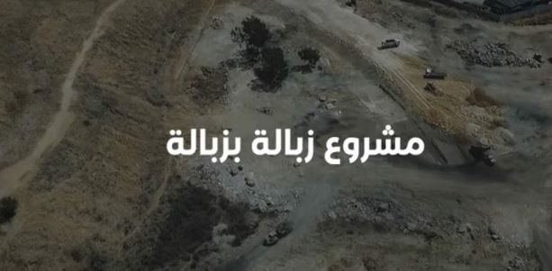 Garbage Landfill Project Along the Metn Coast (Documentary Video by El-Kataeb)