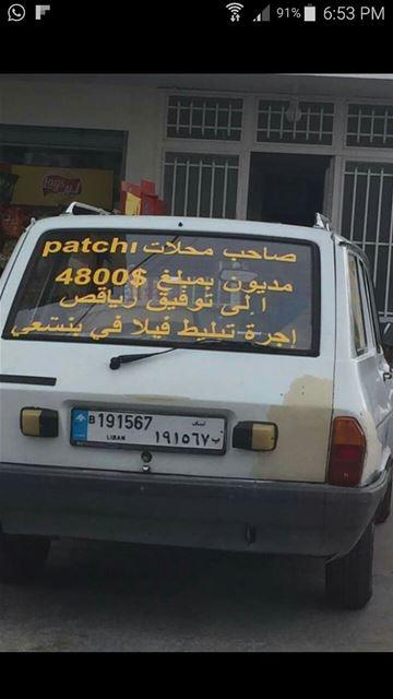 صاحب محلات باتشي مديون بمبلغ $4800