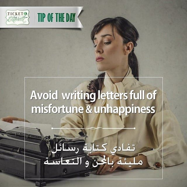 Avoid writing letters full of misfortune and unhappinessتفادي كتابة ر (Lebanon)
