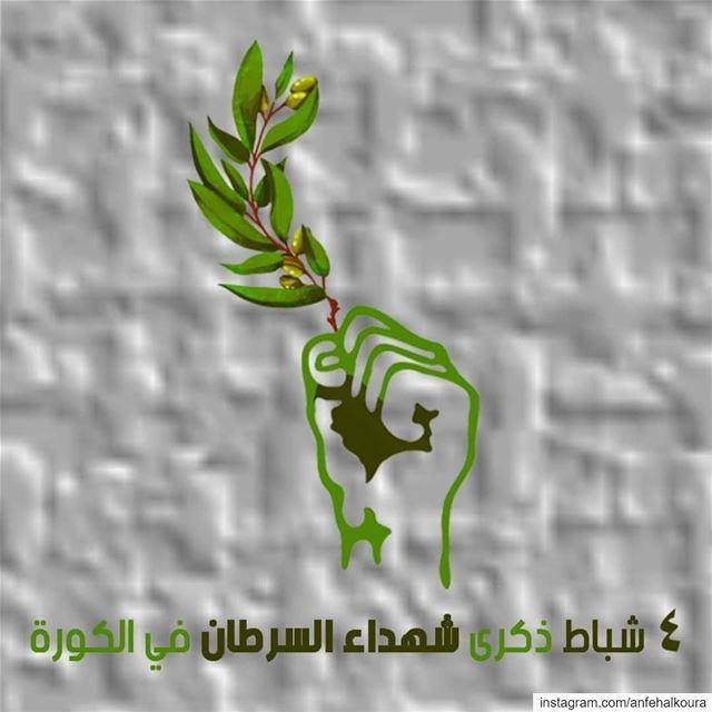 لان الكورة بتستاهل ٤ شباط ذكرى شهداء السرطان في الكورة....الى أهلنا في الك (Lebanon)