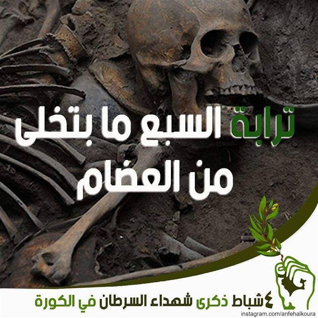 ترابة السبع ما بتخلى من العضام٤ شباط ذكرى شهداء السرطان في الكورة الساعة... (Lebanon)