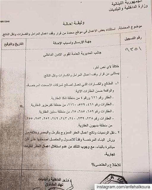 يرجى من وزيرة الداخلية السيدة ريا الحسن إعادة النظر في هذا القرار... هذا هو (Lebanon)