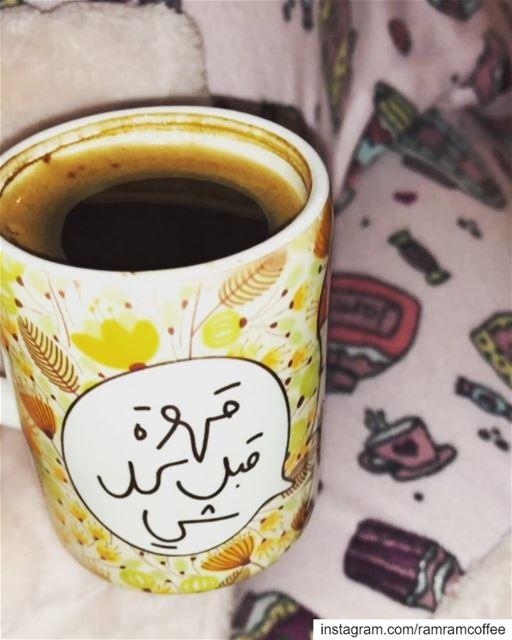 انا مين اللي صحاني من عز النوم .. ☕️✨ قهوتي ... ramramcoffee ... (Ra'S Bayrut, Beyrouth, Lebanon)