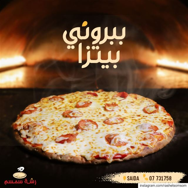 Pizza right out of the oven😍Tag a pizza lover!Visit us in Saida or call... (Rashet Somsom - رشة سمسم)