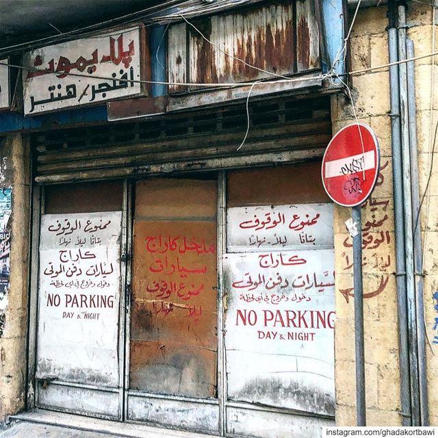 !ممنوع الوقوف، يمكن حدا يموت soundslikeatuesday..... garagedoor ... (Beirut, Lebanon)
