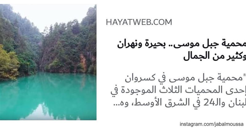 Happy Reading:http://www.hayatweb.com/article/234626 JabalMoussa ... (Jabal Moussa Biosphere Reserve)