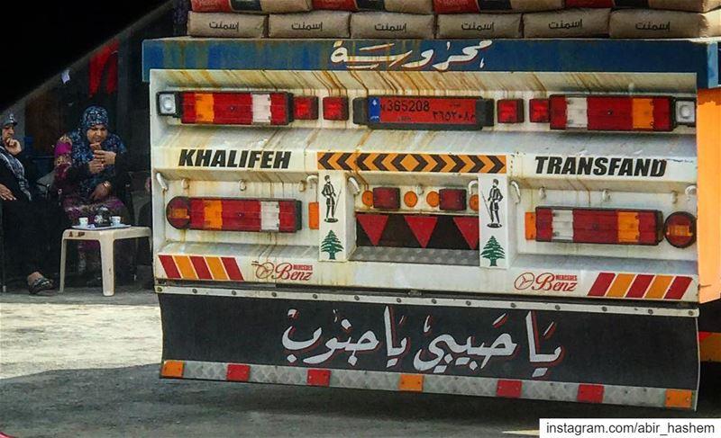 بتحلى القهوة بالجنوب... يا حبيبي يا جنوب 😍 southlebanon lebanon love ... (South Governorate)