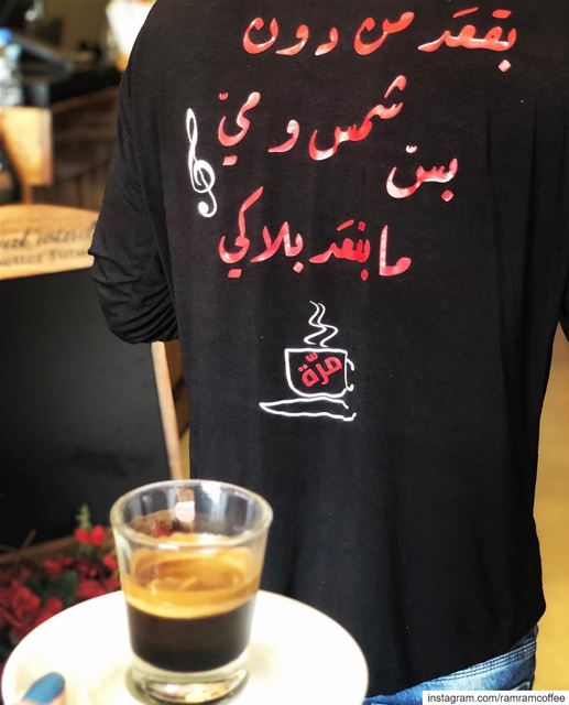 بقعد من دون شمس وميبس ما بقعد بلا قهوتي 💁🏽♀️..... ramramcoffee... (Shaffet Ahwe)