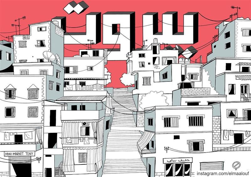 ‎مُدُن 01 | Beirut .These artworks represent the hidden gems of five well... (Beirut, Lebanon)
