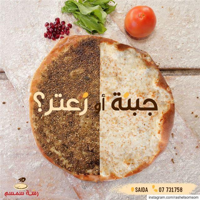 انت من جماعة الجبنة أو الزعتر؟ 🤔 zaatar jebneh lebanese bakery ...