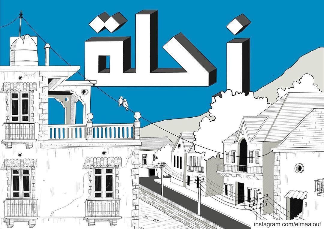 مُدُن 03 | Zahle .These artworks represent the hidden gems of five well... (Zahlé, Lebanon)