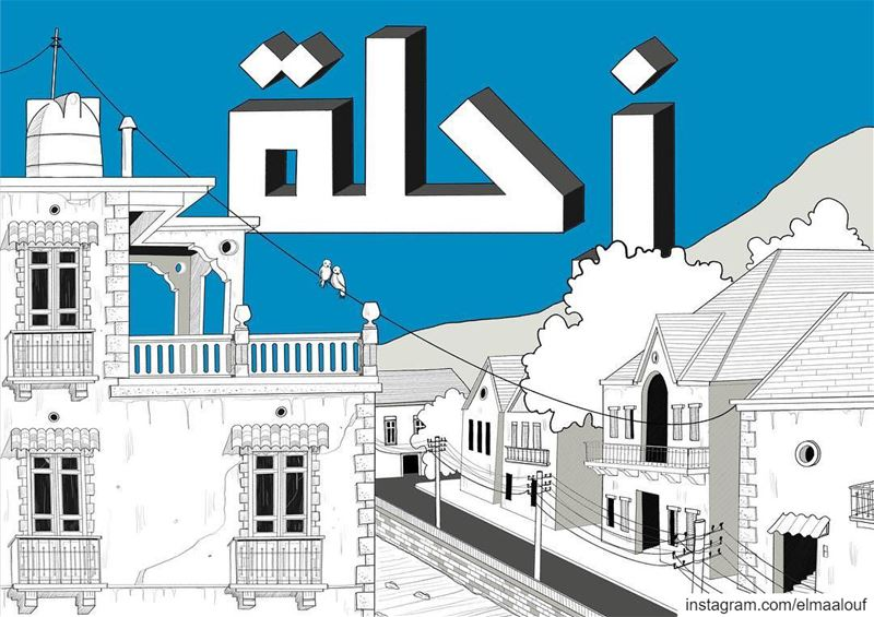 ‎مُدُن 03 | Zahle .These artworks represent the hidden gems of five well... (Zahlé, Lebanon)