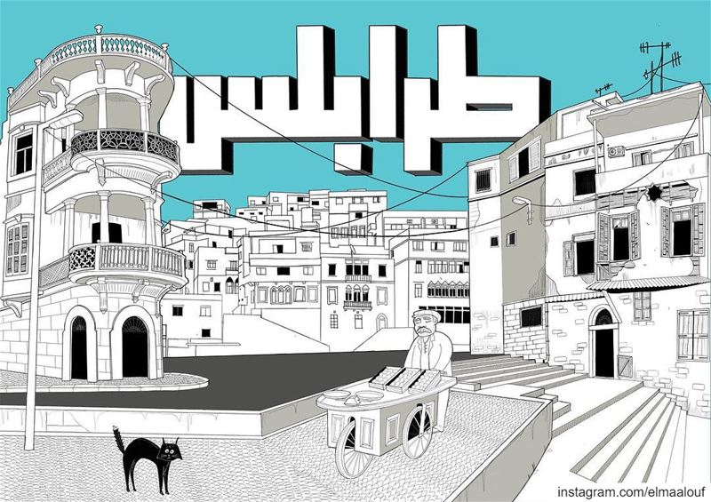 ‎مُدُن 05 | Tripoli .These artworks represent the hidden gems of five... (Tripoli, Lebanon)