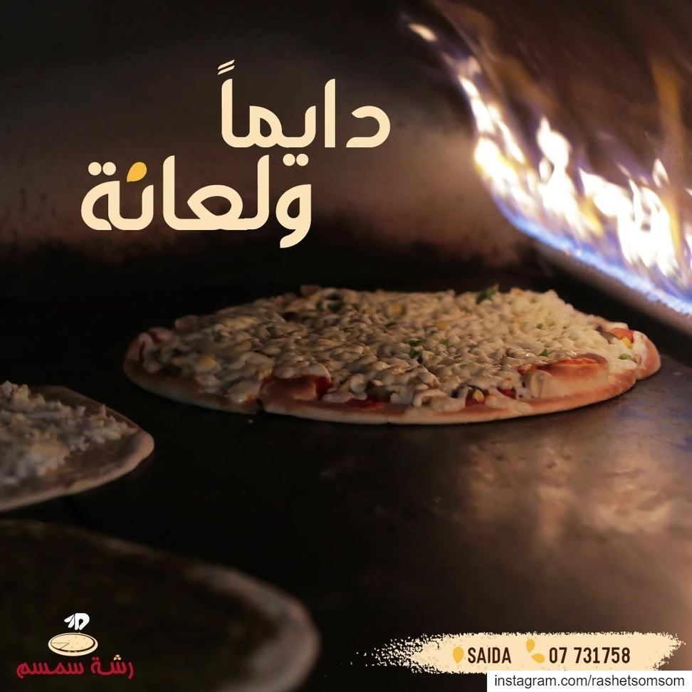 Enjoy it straight outta the oven! 🤤Visit us in Saida or call us on...
