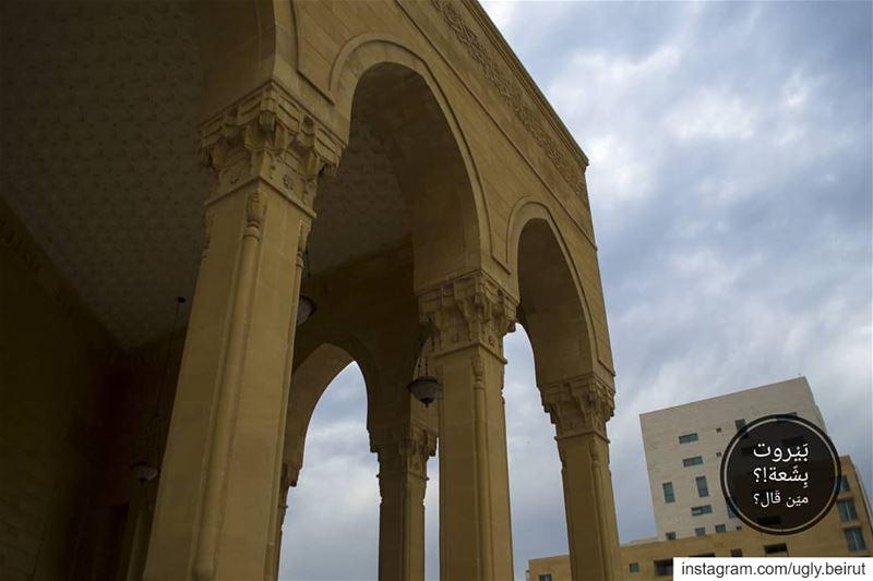 🇱🇧 Mohamad al Amin Mosque - Beirut 2019 April... بيروت_مش_بشعة بيرو (Mohammad Al-Amin Mosque)