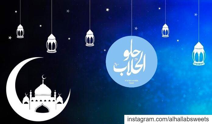 نهنئكم بحلول شهر رمضان المبارك اهله الله عليكم بالأمن والايمان وتقبل منكم... (Abed Ghazi Hallab Sweets)