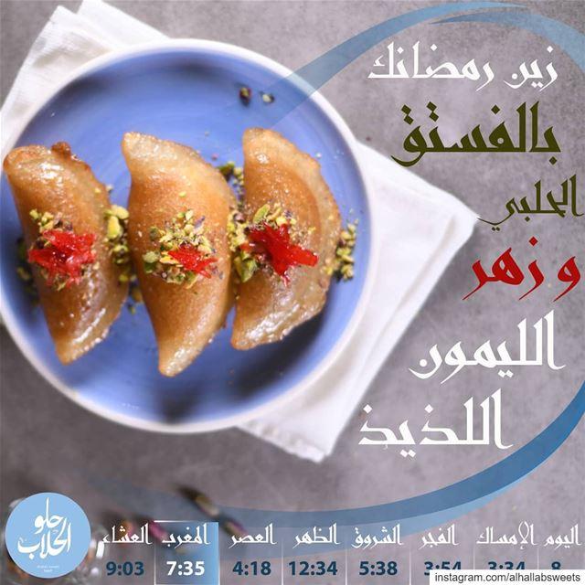 تذوق متعة القطايف المقلية والمحشية بالجوز والقشطة في رمضان.. نتمنى لكم صيام (Abed Ghazi Hallab Sweets)