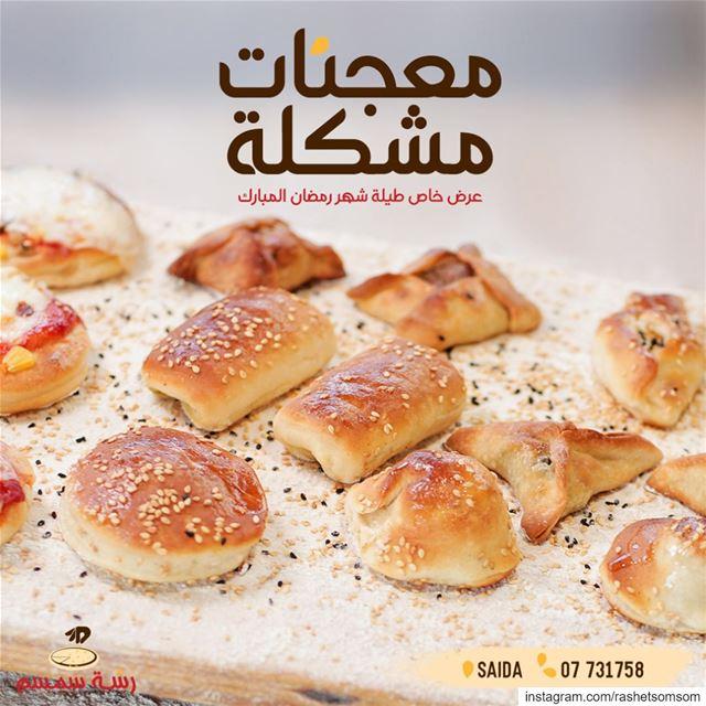 شكّل معجناتك لمناسباتك!عرض خاص في شهر رمضان المبارك 15 حبة ب 4000 ل.ل. فقط