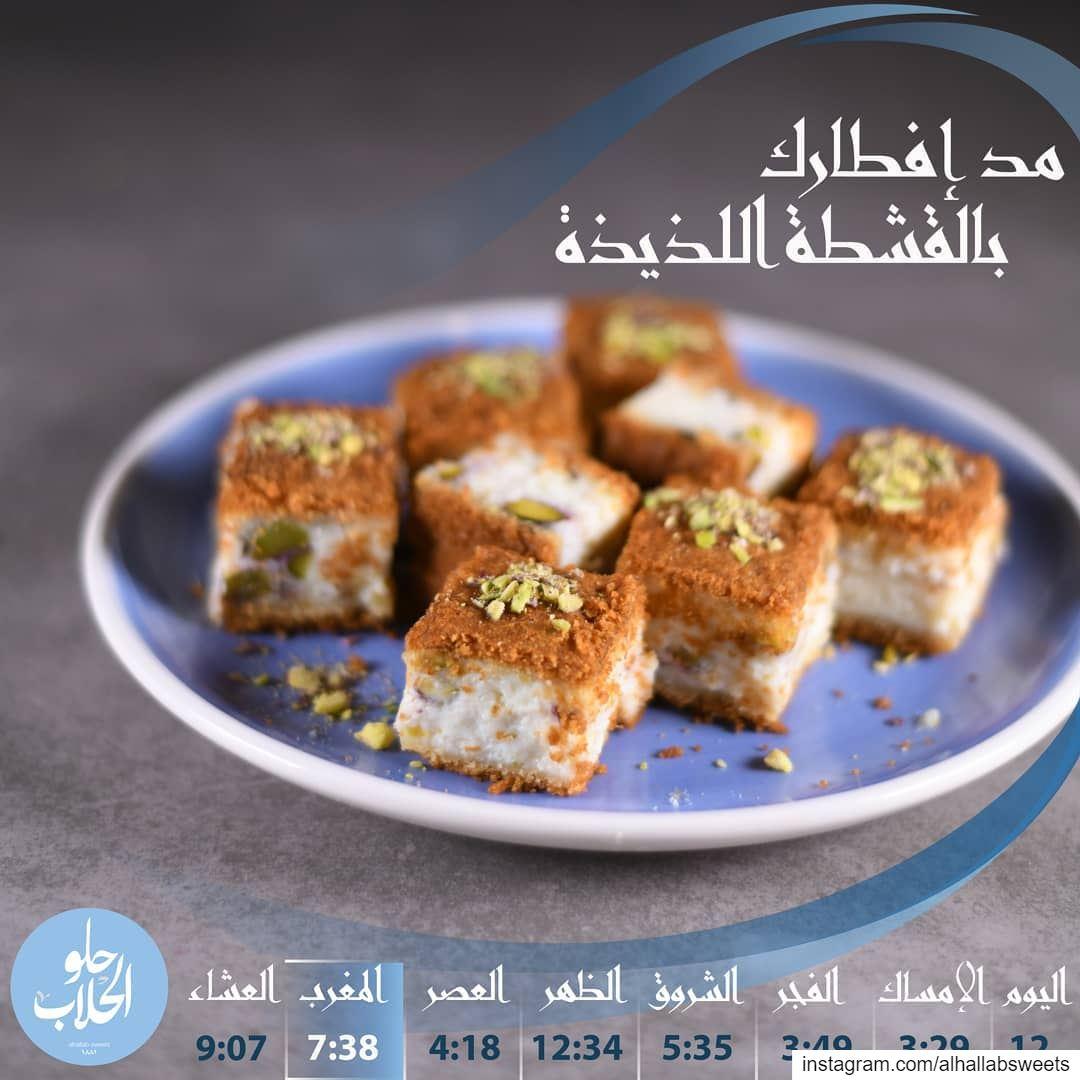 لعشاق الحلويات العربية الطرابلسية.. اليكم معمول مد بالقشطة المناسبة لضيافة... (Abed Ghazi Hallab Sweets)