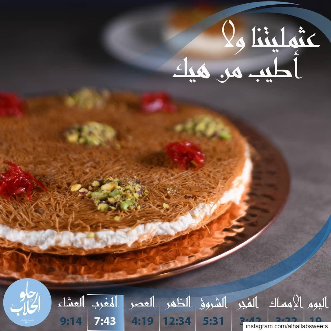 عندك عزيمة اليوم ومحتارة شو الضيافة؟ ما الك الا عثمليتنا، شي ببيض الوجه..... (Abed Ghazi Hallab Sweets)