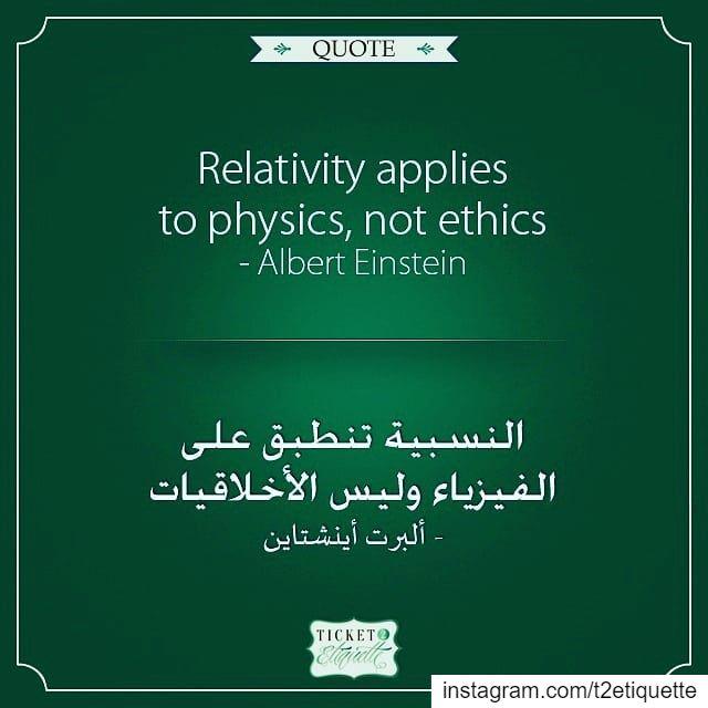 Relativity applies to physics, not ethics - Albert Einstein النسبية تن (Lebanon)