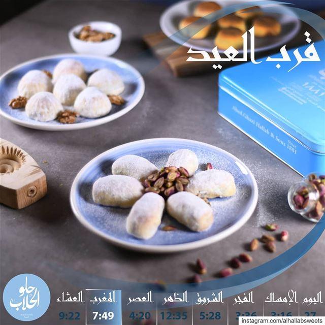 قرب العيد وقرب المعمول معو.. معمولنا اطيب معمول ومن الحلاب عالأصول 😋🤤 ول (Abed Ghazi Hallab Sweets)