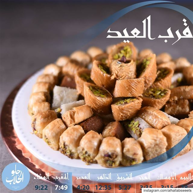 قرب العيد وقرب البقلاوة معو.. ولا اطيب من هيك.. ولا_اطيب_من_هيك رمضانيات (Abed Ghazi Hallab Sweets)