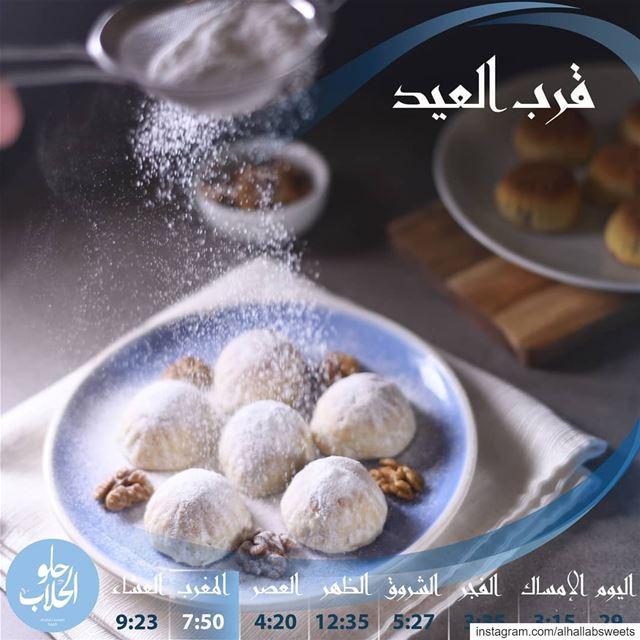 العيد على الباب.. قرب العيد وقرب المعمول معو.. معمولنا اطيب معمول ومن الحلا (Abed Ghazi Hallab Sweets)