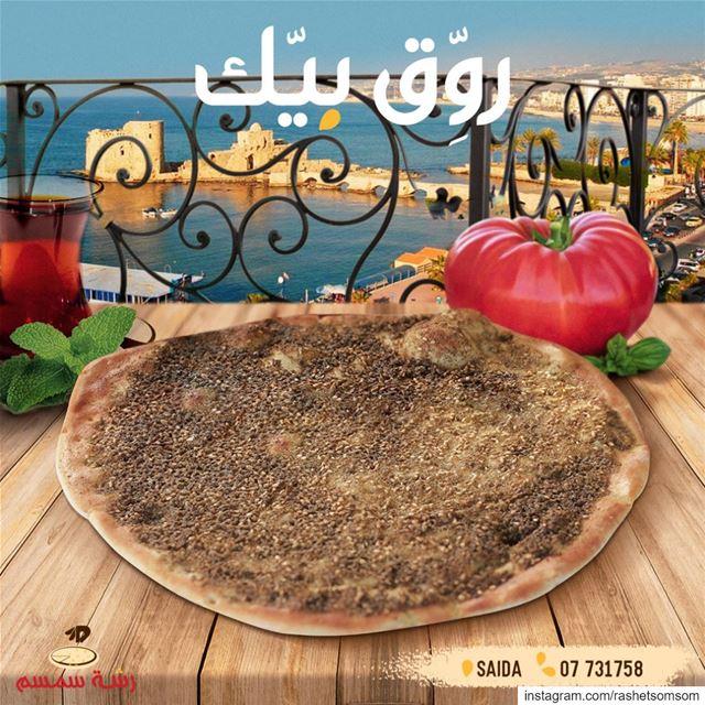 أطيب ترويقة لأحلى بيّ 😋صيدا - هلالية - 07731758 happyfathersday ... (Saïda, Al Janub, Lebanon)