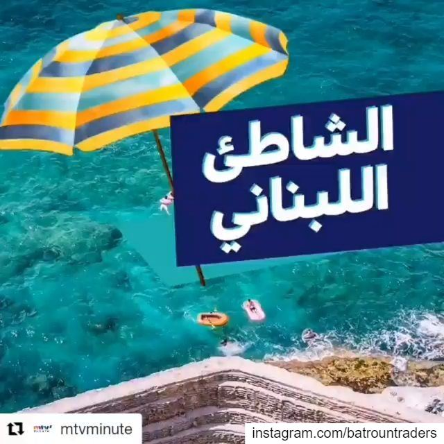 Repost @mtvminute (@get_repost)・・・ batroun  clean  water  beach  sea ...