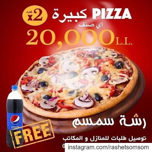 للي بيحبو البيتزا عنا عروضات قوية!2 بيتزا حجم صغير +2 تنكة بيبسي بـ10,000