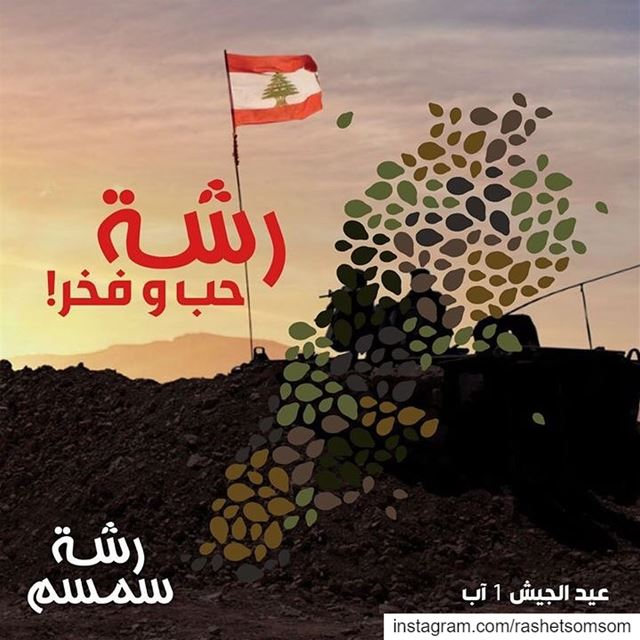 Lebanese Army Day 😍 lebanese breakfast bakery rashetsomsom lebanon ...