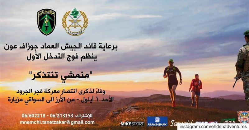 lebanesearmy kornetelsawda army lebanese race arz mountain ... (El Arz, Liban-Nord, Lebanon)