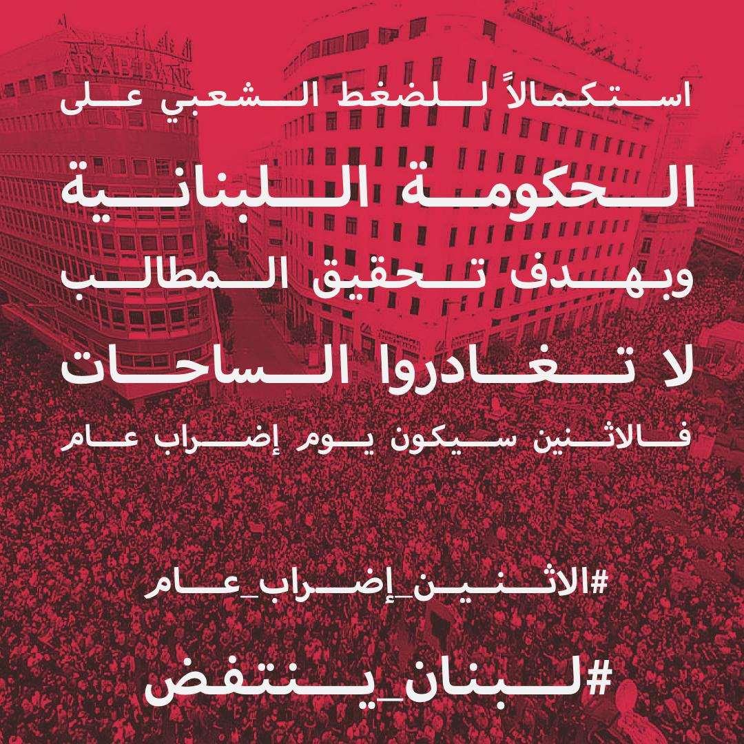 الاثنين 21/10/2019 إضراب عام - لبنان ينتفض